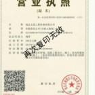 南京文采咨询有限公司