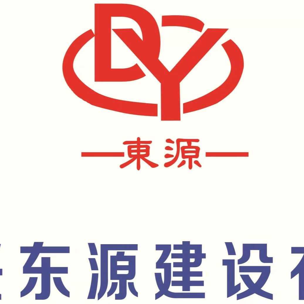 江苏中兴东源建设有限公司