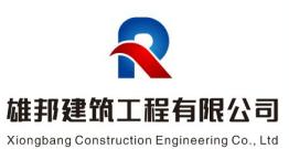 江苏雄邦建筑工程有限公司